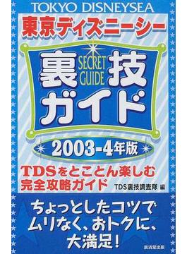 東京ディズニーシー裏技ガイド 2003−4年版 TDSをとことん楽しむ完全攻略ガイド