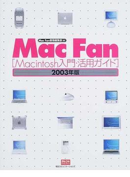 Mac fan Macintosh入門・活用ガイド 2003年版