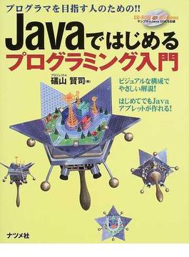 Javaではじめるプログラミング入門 プログラマを目指す人のための!!
