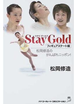Stay gold 松岡修造のがんばれニッポン! フィギュアスケート編