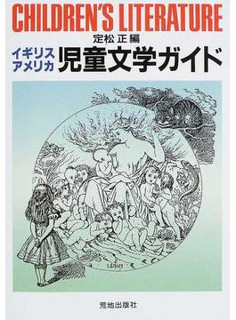 イギリス/アメリカ児童文学ガイド