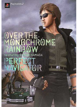 OVER THE MONOCHROME RAINBOW featuring SHOGO HAMADAパーフェクトナビゲーター