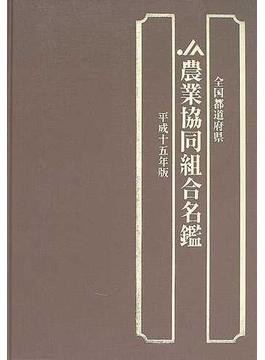 全国都道府県農業協同組合名鑑 平成15年版