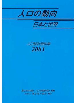 人口の動向日本と世界 人口統計資料集 2003