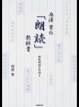 西沢実の「朗読」教科書