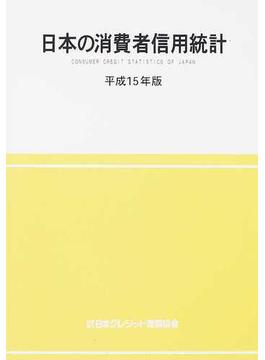 日本の消費者信用統計 平成15年版