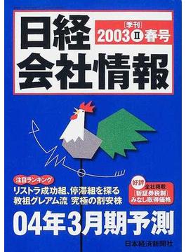 日経会社情報 2003−2春号