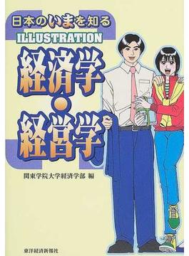 日本のいまを知るILLUSTRATION経済学・経営学