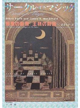 サークル・オブ・マジック 邪悪の彫像/王様の劇場