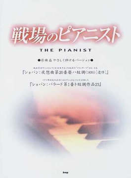 戦場のピアニスト 原曲&やさしく弾けるバージョン