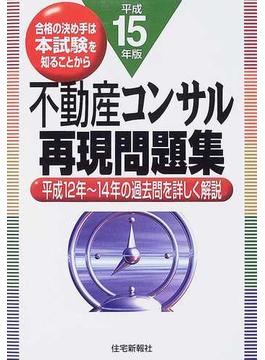 不動産コンサル再現問題集 平成12年〜14年の過去問を詳しく解説 平成15年版