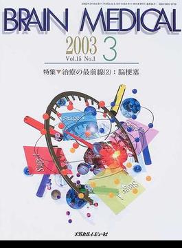 Brain medical Vol.15No.1(2003.3) 特集▼治療の最前線 2 脳梗塞