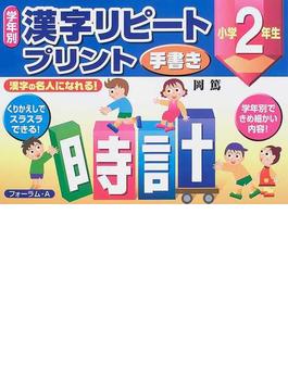 学年別漢字リピートプリント 手書き 小学2年生
