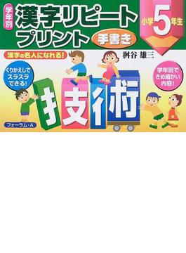 学年別漢字リピートプリント 手書き 小学5年生
