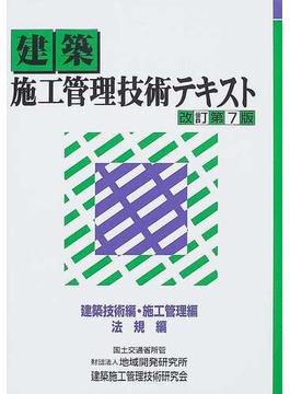 建築施工管理技術テキスト 改訂第7版 建築技術編・施工管理編