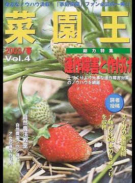 菜園王 Vol.4(2003春) 総力特集「連作障害と作付け」