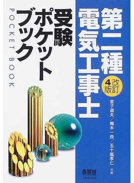第二種電気工事士受験ポケットブック 改訂4版