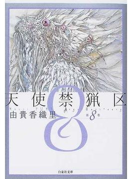 天使禁猟区 第8巻(白泉社文庫)
