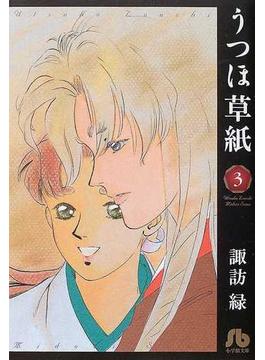 うつほ草紙 3(小学館文庫)