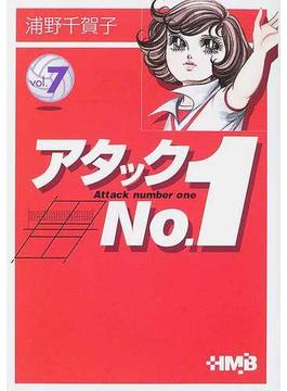 アタックNo.1 Vol.7(ホーム社漫画文庫)