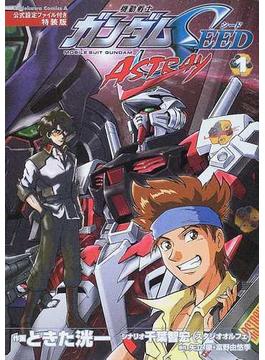 機動戦士ガンダムSEED ASTRAY 1 公式設定ファイル付き特装版 (角川コミックス・エース)(角川コミックス・エース)