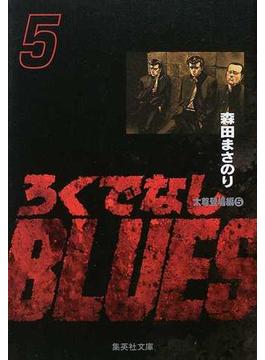ろくでなしBLUES 5 太尊登場編 5(集英社文庫コミック版)