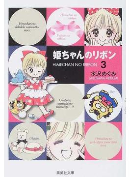 姫ちゃんのリボン 3(集英社文庫コミック版)
