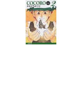 COCORO〈心〉(白泉社文庫) 2巻セット(白泉社文庫)