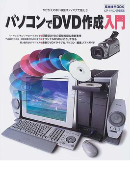 パソコンでオリジナルDVD作成入門 かけがえのない映像はディスクで残そう!