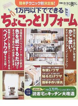 1万円以下でできるちょこっとリフォーム 簡単テクニック別決定版!