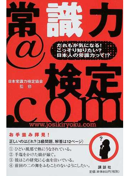 常識力@検定.com だれもが気になる!こっそり知りたい?日本人の常識力って!?