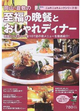 岡山・倉敷の至福の晩餐とおしゃれディナー