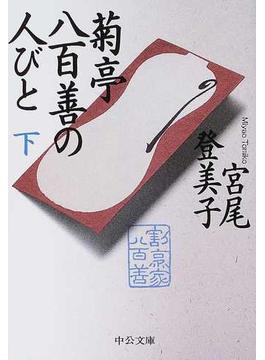 菊亭八百善の人びと 下(中公文庫)