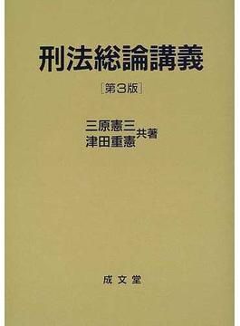 刑法総論講義 第3版