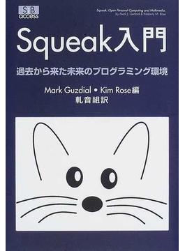 Squeak入門 過去から来た未来のプログラミング環境
