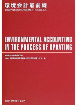 環境会計最前線 企業と社会のための実践的なツールをめざして