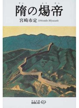 隋の煬帝 改版(中公文庫)