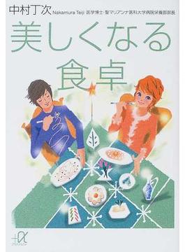 美しくなる食卓(講談社+α文庫)