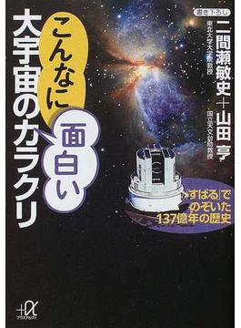 こんなに面白い大宇宙のカラクリ 「すばる」でのぞいた137億年の歴史(講談社+α文庫)