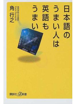 日本語のうまい人は英語もうまい(講談社+α新書)