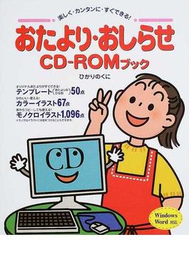 おたより・おしらせCD−ROMブック 楽しく・カンタンに・すぐできる!