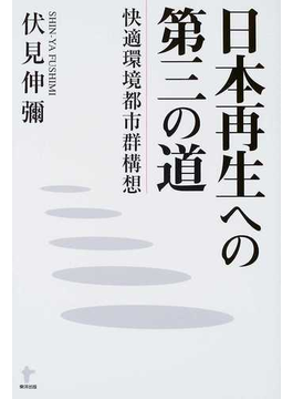 日本再生への第三の道 快適環境都市群構想