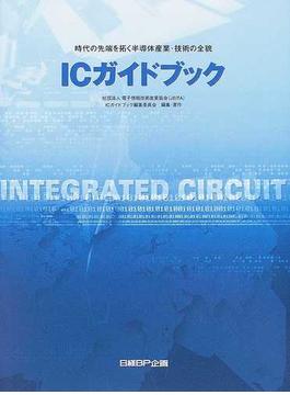 ICガイドブック 2003年版 時代の先端を拓く半導体産業・技術の全貌