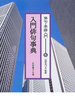俳句・季語入門 5 入門俳句事典