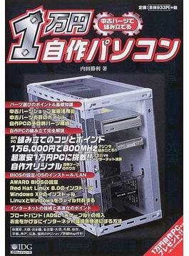 1万円自作パソコン 中古パーツで組み立てる