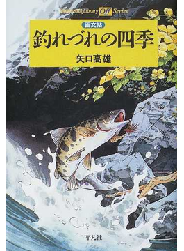 釣れづれの四季 画文帖(平凡社ライブラリー)