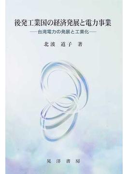 後発工業国の経済発展と電力事業 台湾電力の発展と工業化