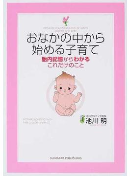 おなかの中から始める子育て 胎内記憶からわかるこれだけのこと