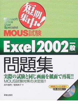 MOUS試験Excel2002〈一般〉問題集 短期集中!