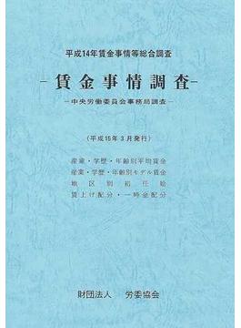 賃金事情等総合調査 賃金事情調査 中央労働委員会事務局調査 平成14年
